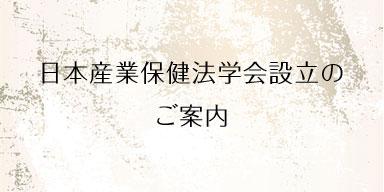 日本産業保健法学会設立のご案内